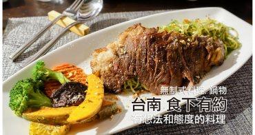 【台南市安平區-美食】點魚料理給一整尾魚~~食下有約想法廚房