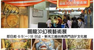【台南中西區-展覽】首席3D立體噴畫大師作品~~圖龍3D幻視藝術展