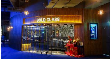 【台南市東區-電影】台南南紡夢時代威秀影城 #Gold Class頂級影廳#