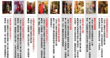 【府城月老廟】千里姻緣一線牽|來府城求吧月老|台南拜月老~~府城月老廟一覽表