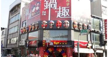 【台南中西區-美食】24小時都可以吃到火鍋的#川丸子鍋趣fun鍋專賣#(已歇業)