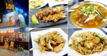【台南市中西區美食】熱炒100元起|燒烤30元起|聚餐的好所在停車好方便|海安路美食~炭吉漁市場