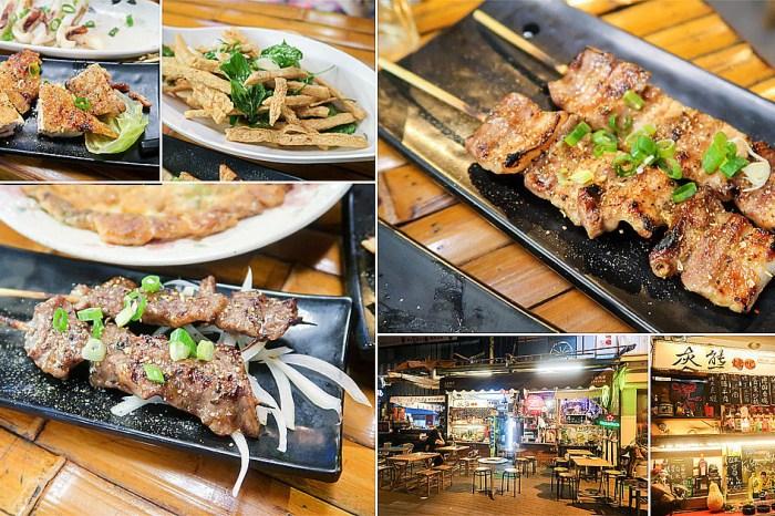 【台南美食】晚餐和消夜時段才吃的到的海安路美食 路邊燒烤店有座位~~灰熊烤吧