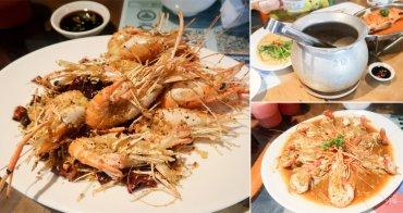 【仁德美食】超新鮮蝦蝦料理|奇美博物館周邊美食|聚餐小酌|家庭用餐~~西海岸活蝦之家虎山店