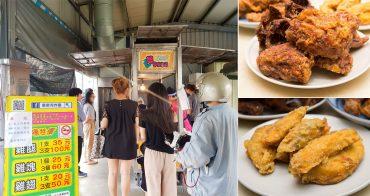 【新化美食】每天只開4小時│網路狂推新化藥膳鹽酥雞│新化美食~葉麥克炸雞