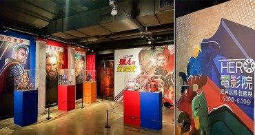 【台南展覽】我把復仇者聯盟搬到小西門來囉 威漫公仔展 手繪電影海報~~HERO電影院經典玩具收藏展