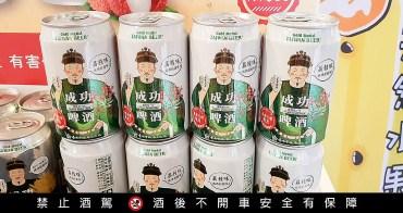 【台南古蹟新商品】神級代言人再度出擊|臺南各古蹟景點紀念品部限定推出|新口味成功啤酒~荔枝口味成功啤酒