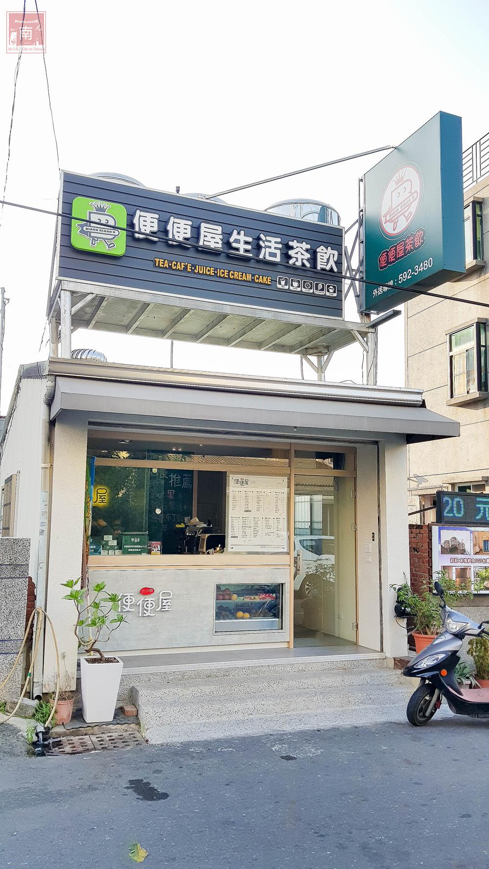 【臺南飲料】臺南地區唯一分店|網路爆紅波霸奶茶|店面改裝新風格~便便屋生活茶飲 - 南人幫