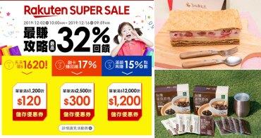 【樂天雙12】樂天SUPER SALE~~雙11買不夠?雙12繼續買! 瘋搶整點5折商品  刷卡最高享17%回饋