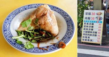 【台南美食】小西門圓環菜粽.肉粽|肉粽不是使用醬油膏而是淋上肉汁|味噌湯10元~~黃家菜粽