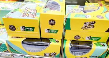 【超商美食】黑人牙膏的甜點口味如何呢?全聯X 黑人牙膏聯名點心.甜點|薄荷巧克力蛋糕.薄荷巧克黑爵士等在家就能吃~全聯X 黑人牙膏聯名甜點