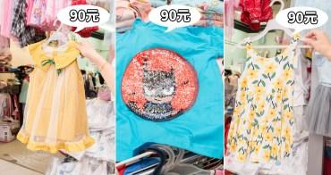 【台南童裝】隱身小北觀光夜市內服裝店|兒童服裝90元起|洋裝190元起|從新生兒到少女都有~~宏大童裝精品店