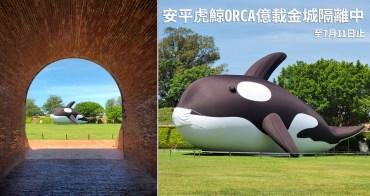 【期間限定景點】安平虎鯨ORCA目前正在億載金城隔離中 3層樓高的虎鯨在台南 安平虎鯨 ORCA GO!夏日嘉年華本月15號正式登場~~安平虎鯨 ORCA GO!夏日嘉年華