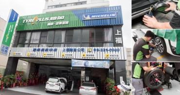 【台南汽車保養】快速維修價錢透明|一家維修全台服務|台南米其林馳加汽車保養中心~~TYREPLUS馳加汽車服務中心-上福裕農店
