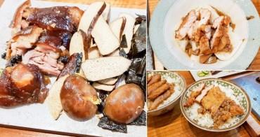 【台南美食】老屋的氛圍搭配台南傳統小吃 普濟殿美食 脆筍粿肉 冰糖豬腳 不一樣的燒肉飯~~牛車庒台南店
