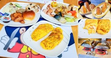 【台南早餐】老爺行旅自助式早餐|自家手作麵包|多款蛋料理任你點|主廚拿手料理~~甘粹餐廳早餐吃到飽