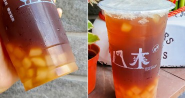 【台南飲料】誰說只有安南區才能喝到粉角紅茶|招牌粉角飲品系列|八木來東區開分店了~~八木崇善店