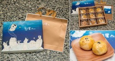 【台南禮盒】可愛包裝中秋禮盒在這裡|3盒以上享優惠|憨星人手作月餅禮盒|非素食和純素食兩款|財團法人朝興社福基金會~憨星人中秋禮盒