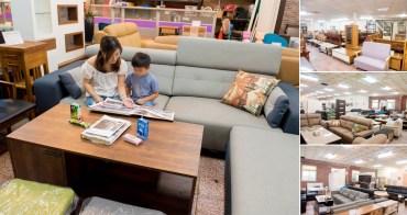 【台中家具】幾百坪展示空間|台中免費送到家|床鋪、沙發MIT生產|工廠直營|客製家具|來倉庫購足所有家具~億家具批發倉庫台中店