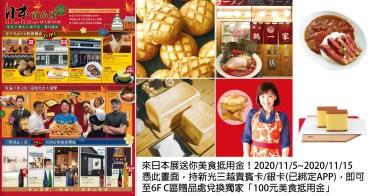 【台南活動】日本展預告|憑南人幫分享畫面換100元購物金~~新光三越台南新天地《第十回日本商品展》