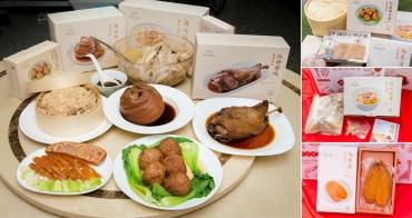 【2021年菜】2021年菜輕鬆上桌|傳承60年的眷村味|果貿市場經典吳媽水餃年菜組合~~果貿吳媽家2021過年年菜