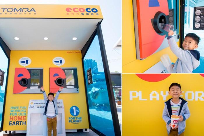 【臺南智慧回收機】全台獨家限定貨櫃式機型|ECOCO大可可新登場|互動式回收結合點數折抵消費|用我的廢寶特瓶.塑膠杯換購物金|~~ECOCO 循環經濟(宜可可循環經濟)