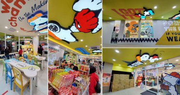 【臺南特色超商】7-11『SNOOPY史努比聯名店』3號店在台南│史努比控手刀快衝│史努比和他的朋友在統一超商~~7-11史努比3號店