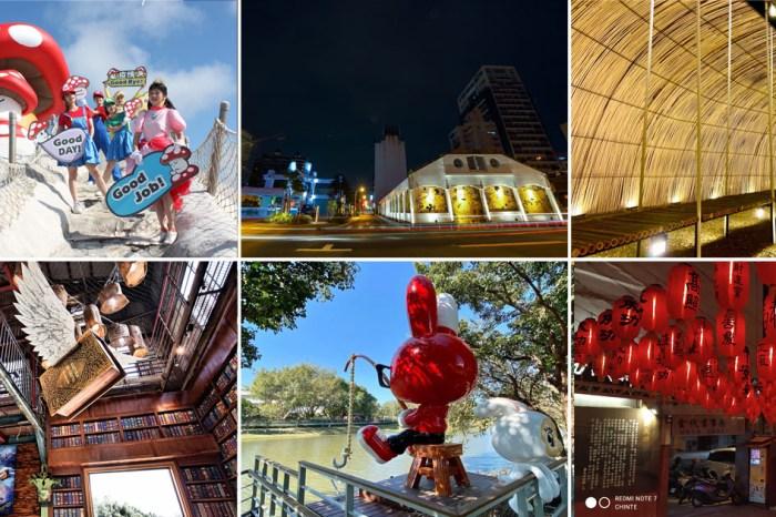 【臺南旅遊】過年行春何處去? 台南白天晚上打卡景點一次報你知