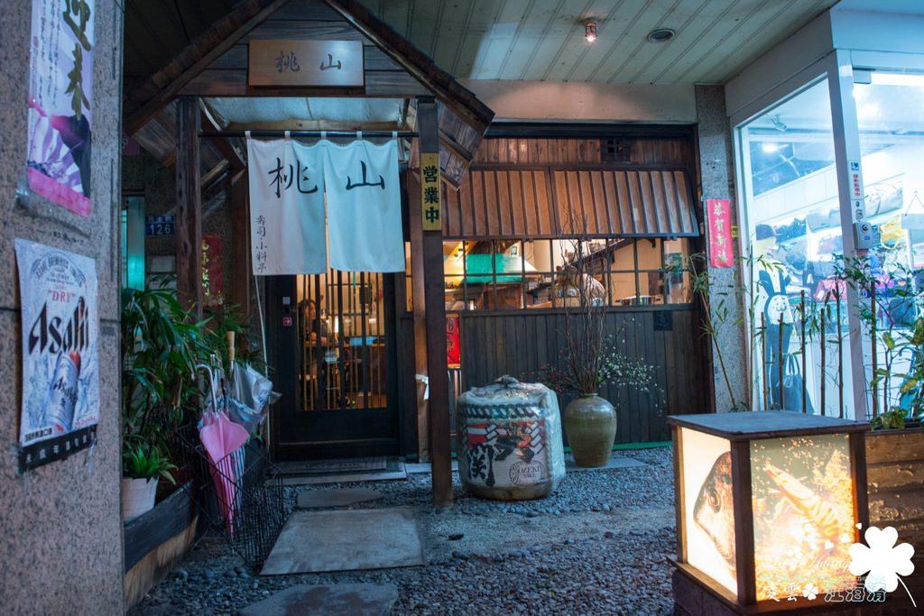 桃園無菜單日式料理推薦》桃山日本料理 – 驚喜連連的無菜單料理