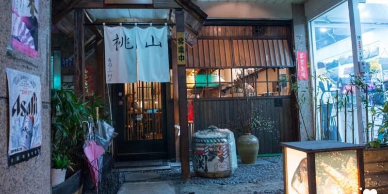 桃園無菜單日式料理推薦》桃山日本料理 - 驚喜連連的無菜單料理