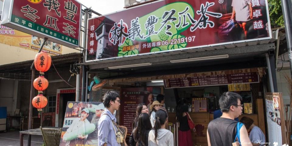 台南美食推薦》義豐冬瓜茶 - 好喝的古早味