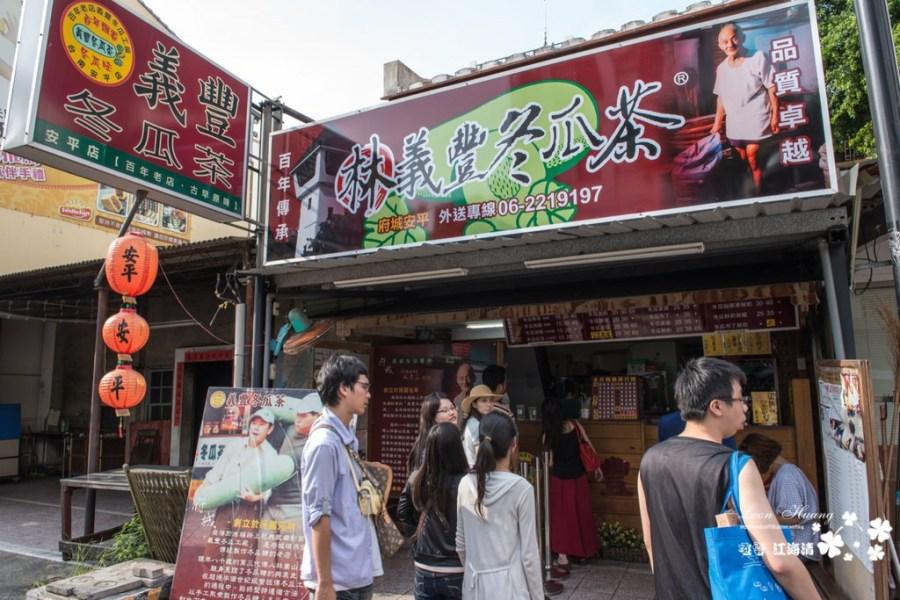 台南美食推薦》義豐冬瓜茶 – 好喝的古早味