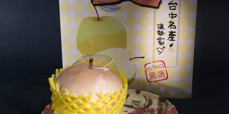 台中伴手禮推薦》東勢梨子麵包 - 美娜甜心新創意 視覺與味覺的雙重饗宴