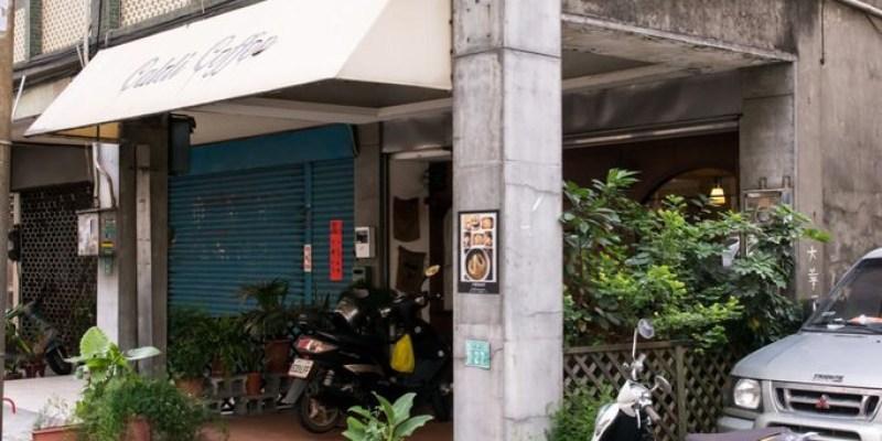 桃園下午茶推薦》卡爾地咖啡 - 隱身巷弄鍾的貓餐廳 氣氛佳放鬆好去處