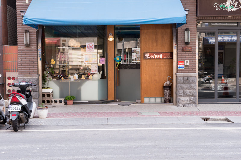 新豐》米咖啡親子生活館