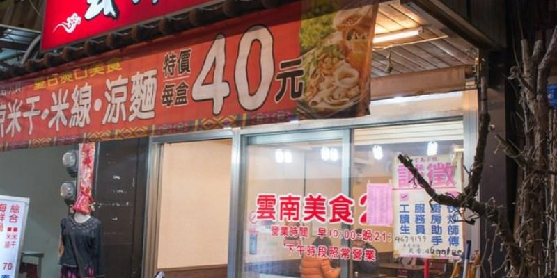 中壢美食推薦》雲南小鎮 - 美味的異國料理