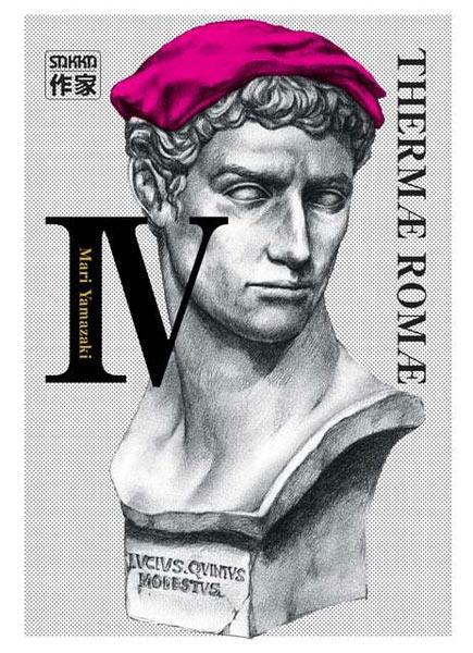 Couverture Thermae Romae tome 4 de Mari Yamakazi