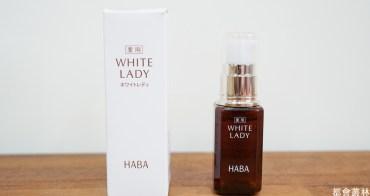 【保養】日本北海道 HABA 無添加 White Lady 美白修復精華液