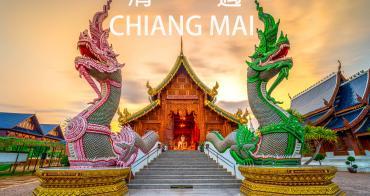 【旅遊】泰國清邁自由行六天五夜行程規劃|柴迪隆寺、清萊黑白藍廟、大象自然保護公園、網美咖啡廳、文青藝術村