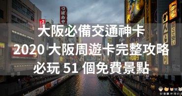 【旅遊】大阪必備交通神卡 2020 大阪周遊卡完整攻略 必玩 51 個免費景點