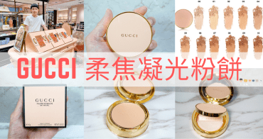 【底妝】比包包更值得投資|Gucci 粉紅少女 石英粉 柔焦凝光粉餅 粉霧光妝感