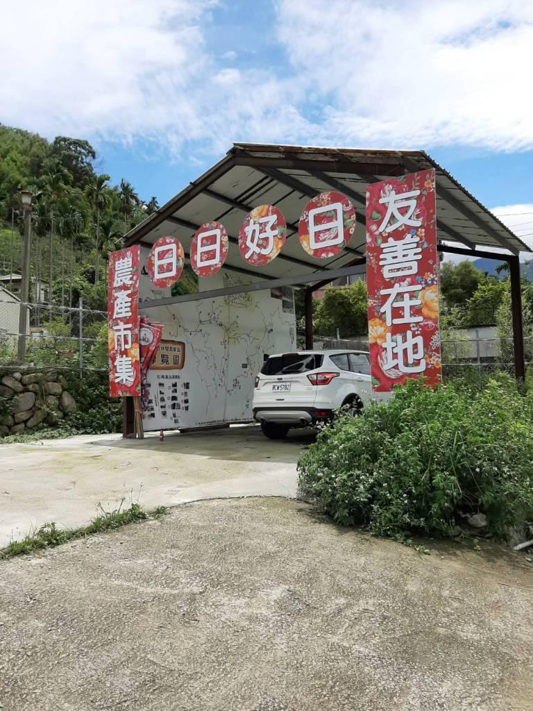 圖一:晉福田農場「一分地的改變」是要成立在地的農夫市集並邀請消費者共工共食,體驗耕作喔!