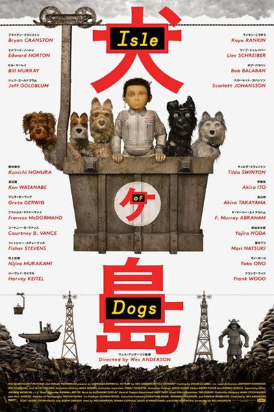 【有雷影評】《犬之島》狗狗的背後難題