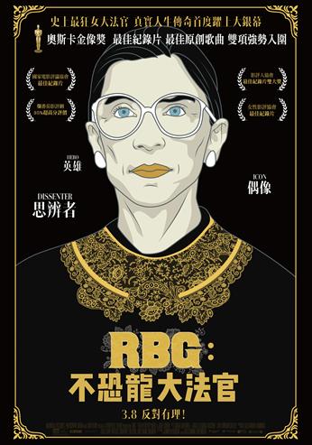 【有雷影評】《RBG:不恐龍大法官》一位真正的超級英雄