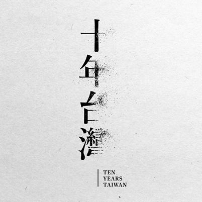 【有雷影評】《十年台灣》一封來自未來的信