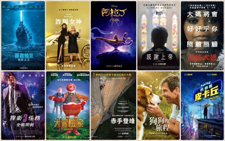 【電影推薦】2019年5月有哪些值得期待的電影?