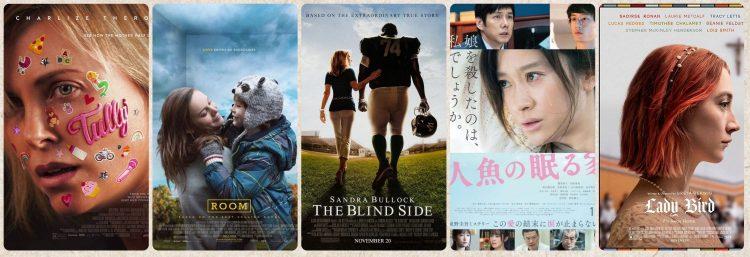 【電影推薦】母親節值得一看的5部應景電影