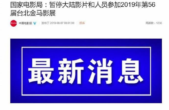 【討論】對中國電影禁止參加金馬獎的看法