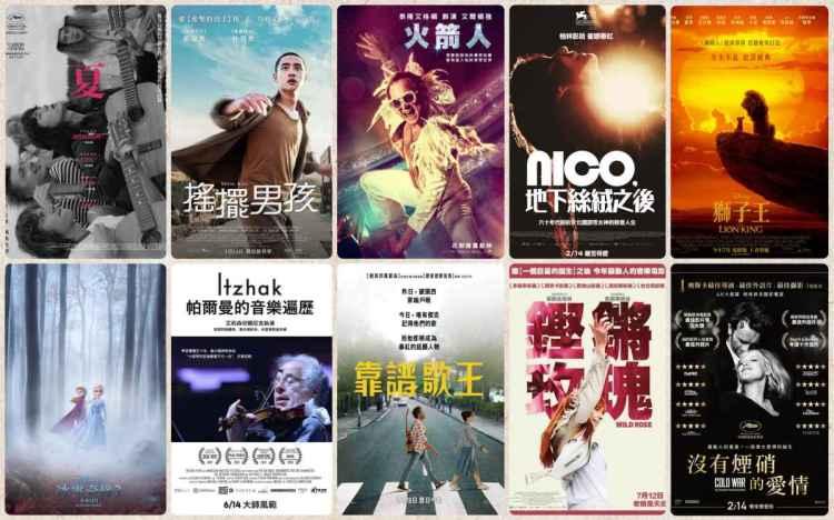 【電影推薦】2019音樂電影總整理,必看電影清單