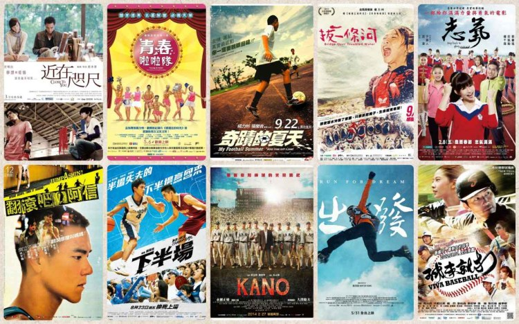 【電影推薦】10部台灣運動電影-推薦整理片單